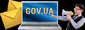 поштова скринька в gov.ua