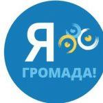 логотип опитування я громада