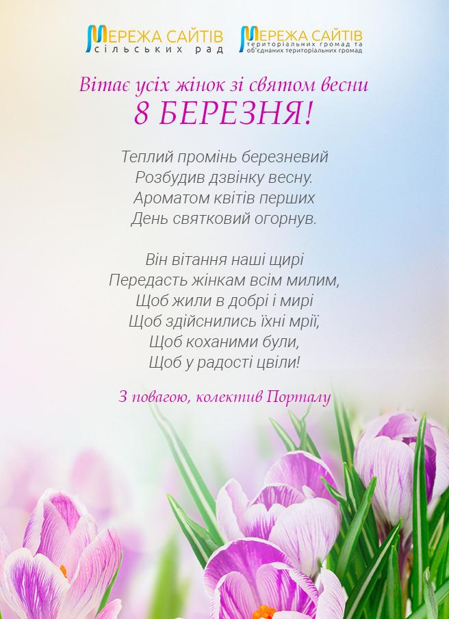 8 березня крокуси