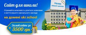 замовити сайт школи
