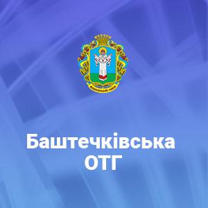 Prev Bashtechkivska