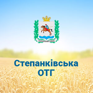 Степанківська ОТГ