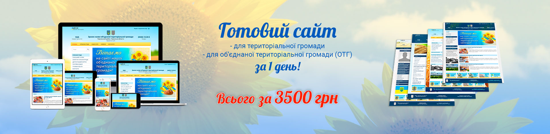 сайт громади за 3500