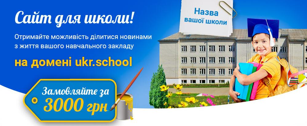 Ukrschool 3000 Spez