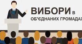 вибори отг 2019